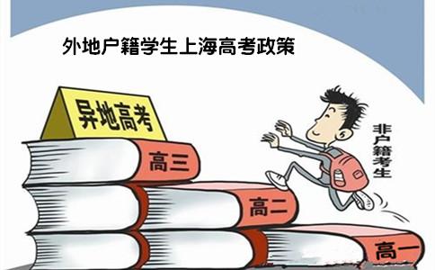 """""""上海临时居住证""""不符合上海高考报名条件"""