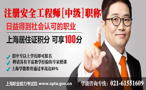 上海中级职称1年可获居住证积分130分